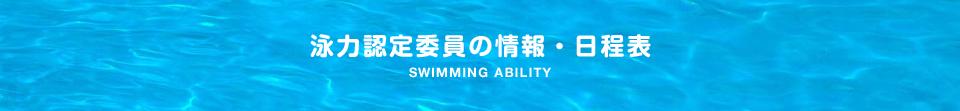 泳力認定委員について