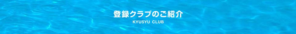 登録クラブのご紹介